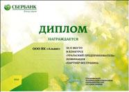 Диплом за II место в конкурсе «Уральский предприниматель»