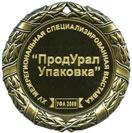 Медаль от XV выставки «ПродУрал Упаковка»