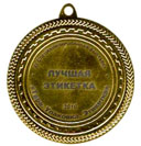 Медаль «Лучшая этикетка» 2010 года