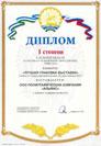 Диплом за первое место в конкурсе «Лучшая упаковка выставки»