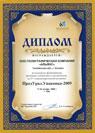Диплом за достойное представление продукции на выставки «ПродУрал. Упаковка-2009»