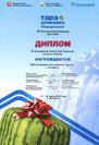 Диплом за производство этикеточной продукции высокого качества VII выставки «Тара. Упаковка. Оборудование»