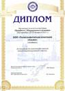 Диплом за участие выставки «ПродЭкспо. Оборудование и упаковка»