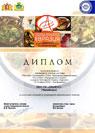 Бронзовая медаль за участие выставки «Ресторан. Супермаркет. Отель. Провольственный рынок. Технологии, оборудование и сервис.»
