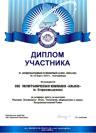 Диплом за участие в IV Международном Кулинарном Салоне «Евразия» 2010 г.