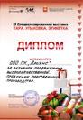 Диплом за активное продвижение высококачественной продукции на XI выставки «Тара. Упаковка. Этикетка»